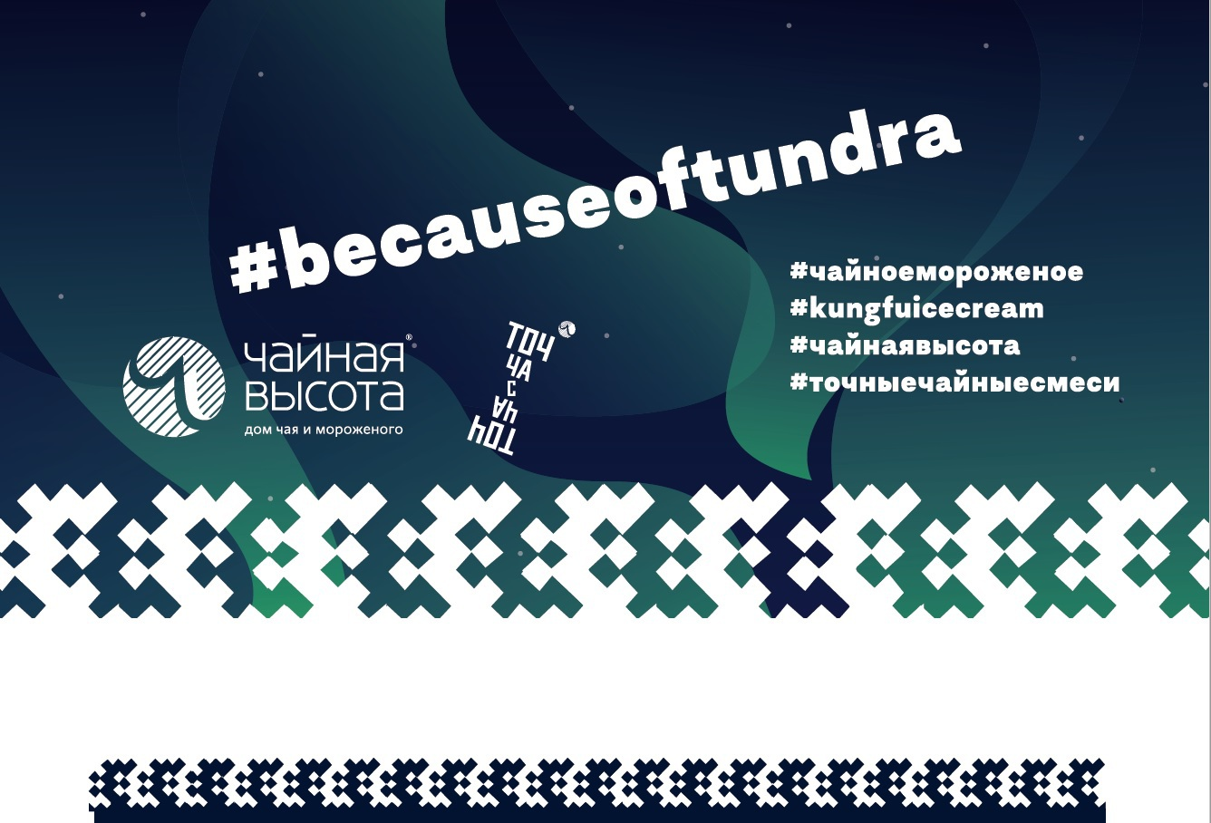 becauseoftundra2