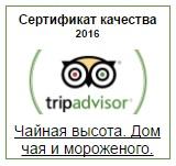 tripadvisor_srtf